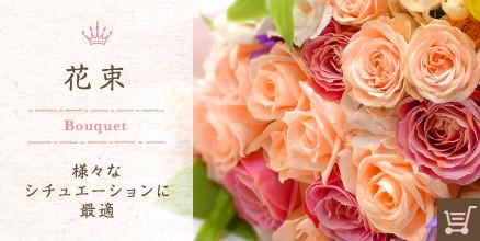 花束 様々なシチュエーションに最適
